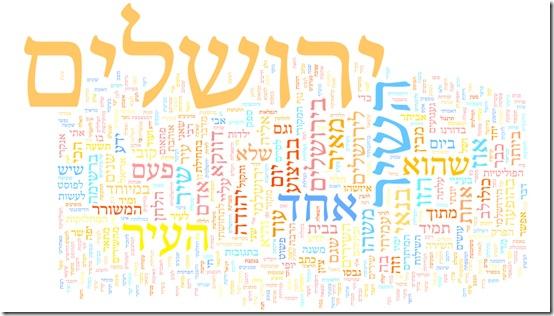 ירושלים ירושלים, למה ירושלים